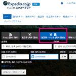 準備①航空券+ホテル予約 台湾旅行2016.09