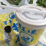 苦茶、まさに良薬口に苦し! 台湾旅行2016.09④