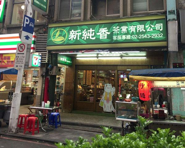 試飲でまったり、新純香その1 台湾旅行2016.09⑤