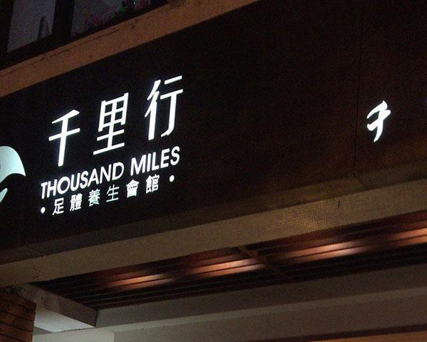 振り向くと…千里行で足裏マッサージ 台湾旅行2016.09⑦