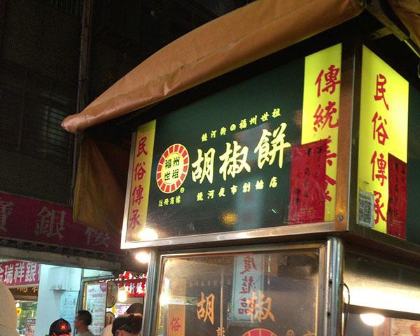 いざ、饒河街夜市へ 台湾旅行2016.09⑧