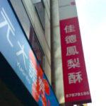パイナップルケーキを巡る冒険(中編) 台湾旅行2016.09㉕
