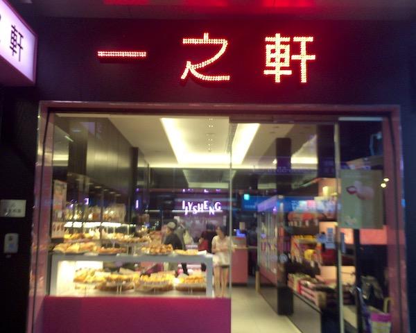 パイナップルケーキを巡る冒険(一之軒編)