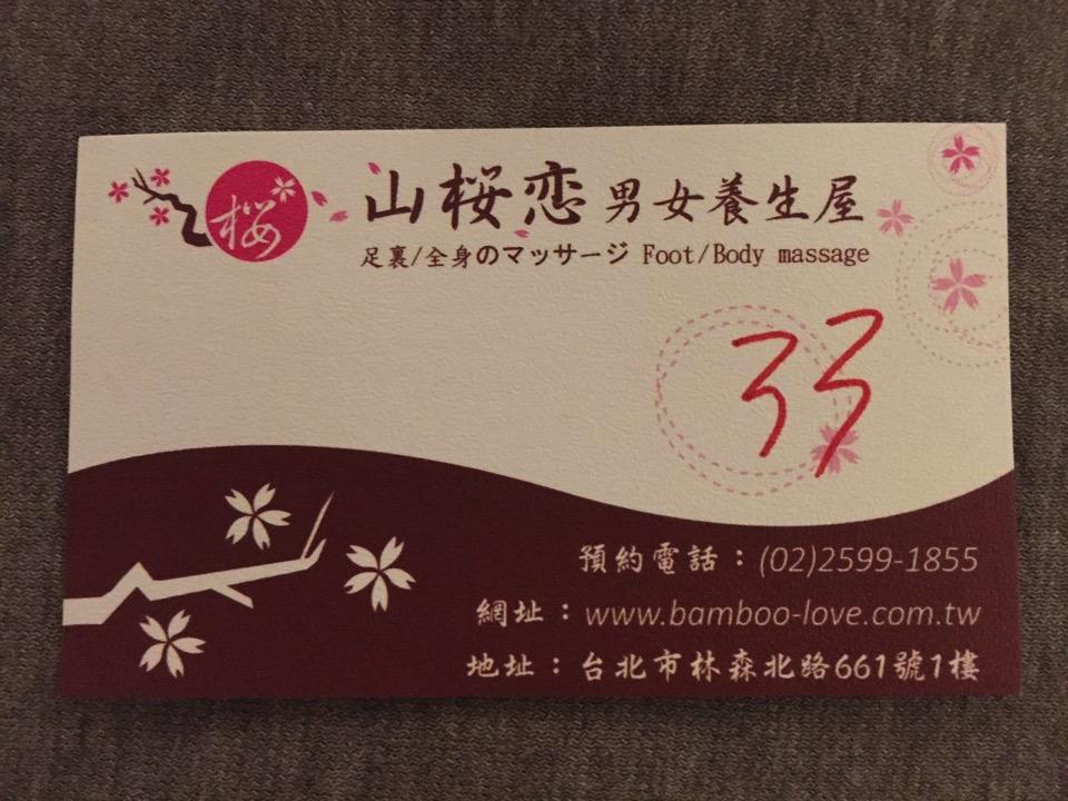 Massage161202 00002