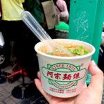 麺線好きの聖地、阿宗麺線 台湾旅行2016.10⑮