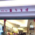 激旨調味料をリピート!點子生活 台湾旅行2016.10⑫