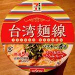 セブンのカップ麺線!麺線度がさらにUPするオススメの食べ方!