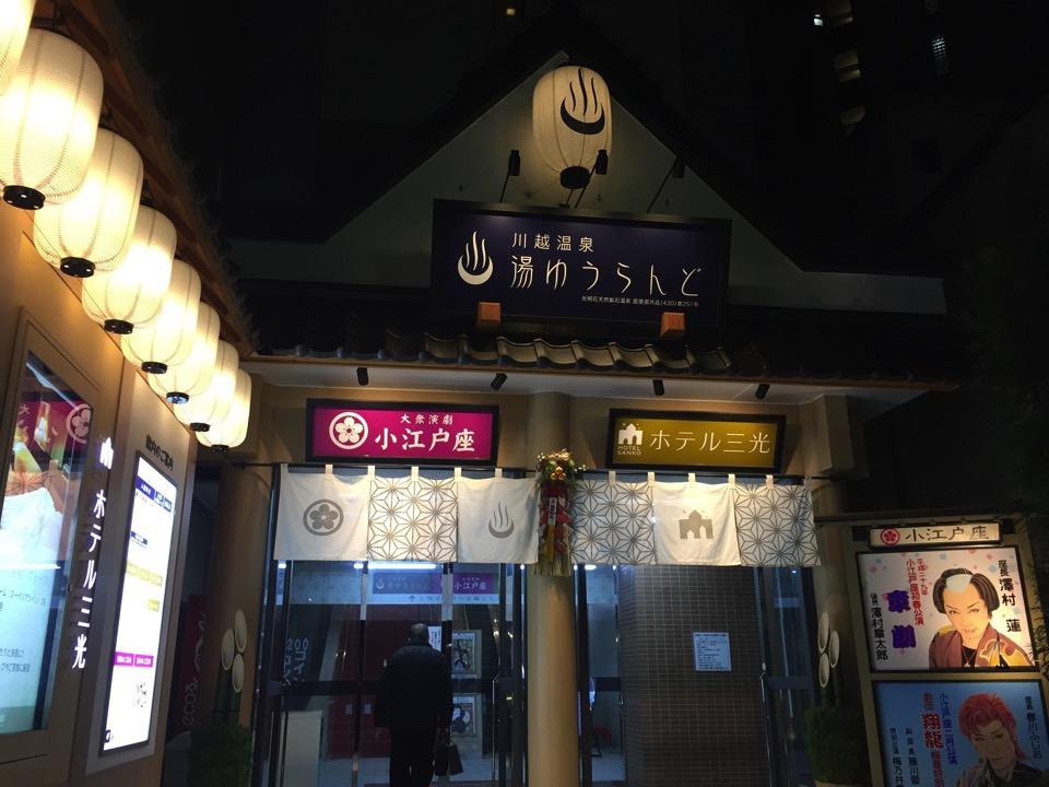 Kawagoe 00014