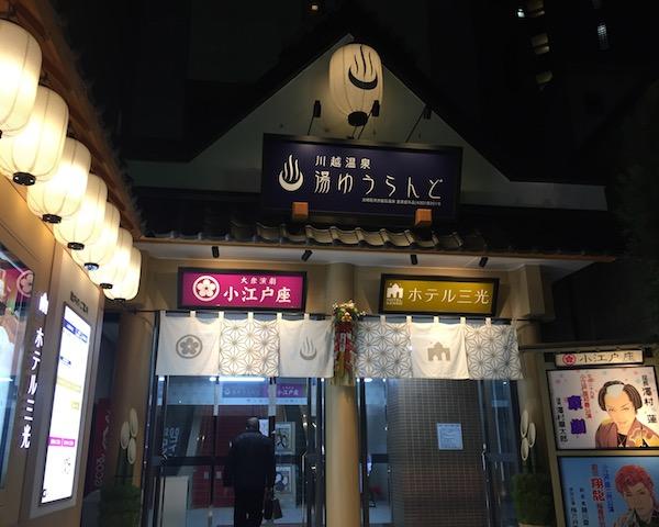 川越・小江戸に1泊2日で行ってきた!②