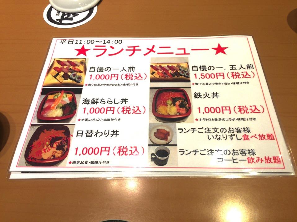 Sushimamire 00001