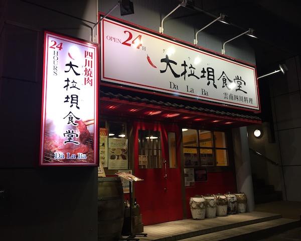 大拉垻食堂で四川焼肉を食す。タレBarあり!