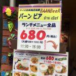 東新宿のバーンビアで美味しいタイランチ!