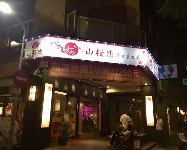 悠遊カード購入&マッサージ!2時間コースで。台湾旅行2017.04⑤