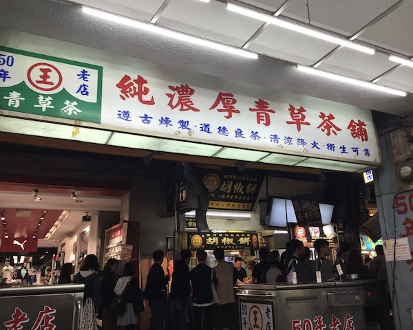 士林夜市で苦茶の店、発見!! 台湾旅行2017.04⑦