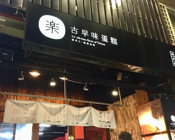 やっぱりチーズ味…樂古早味蛋糕! 台湾旅行2017.04⑥