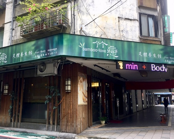 最終日にもマッサージ!まさかの出会い。竹恋足體養生會館  台湾旅行2017.04 ㊲