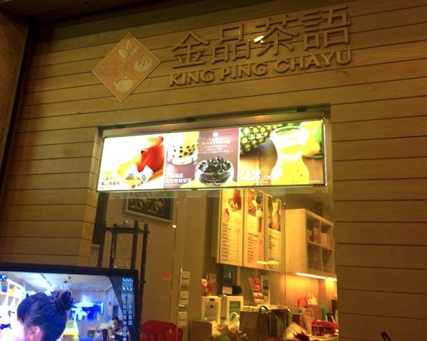 カフェで小籠包とタピオカ烏龍茶!? 金品茶語(前編) 台湾旅行2017.04⑳