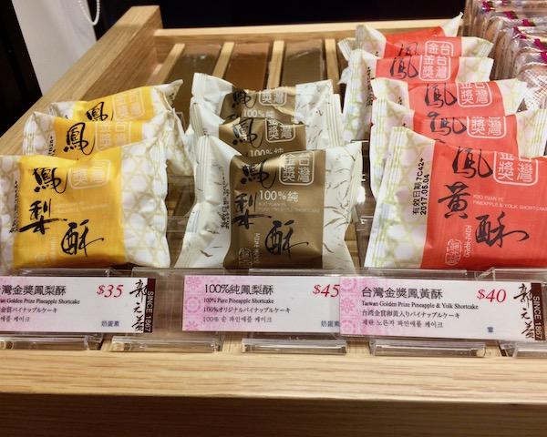 パイナップルケーキを巡る冒険(郭元益編)台湾旅行2017.04⑲