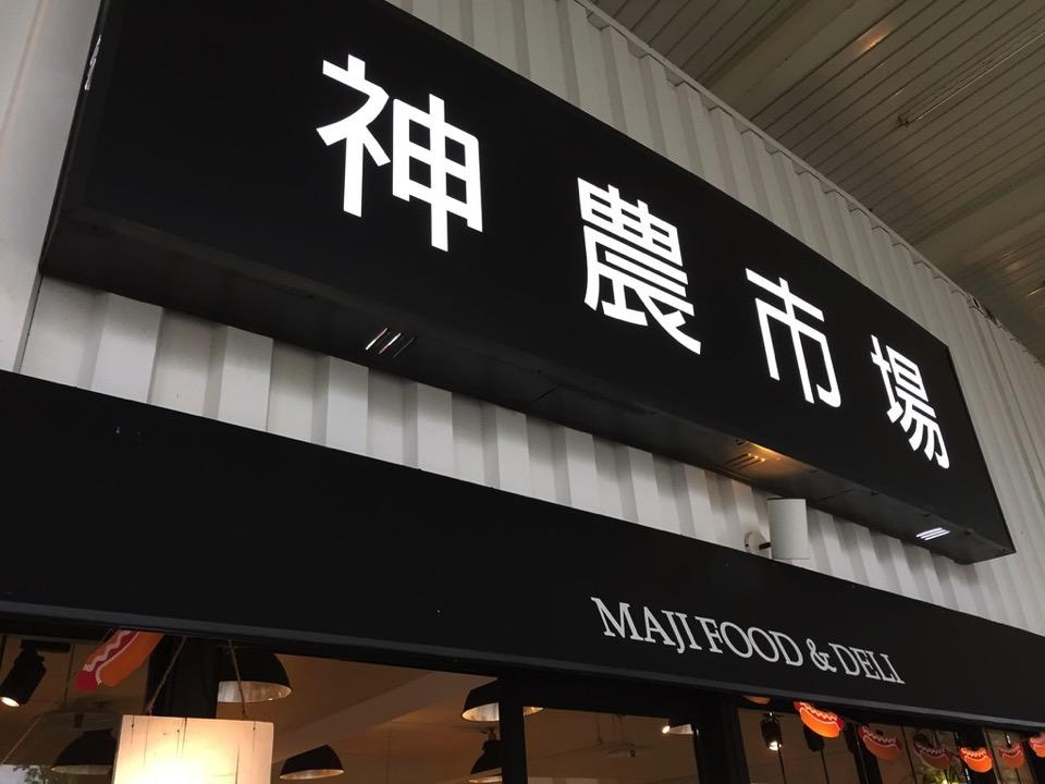 Majifood 00028