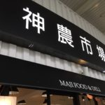 神農市場:MAJI FOODでお買い物!-店内編- 台湾旅行2017.04㉚