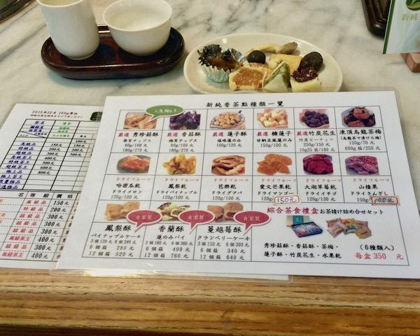 試飲でまったり、新純香その2 台湾旅行2016.09⑥