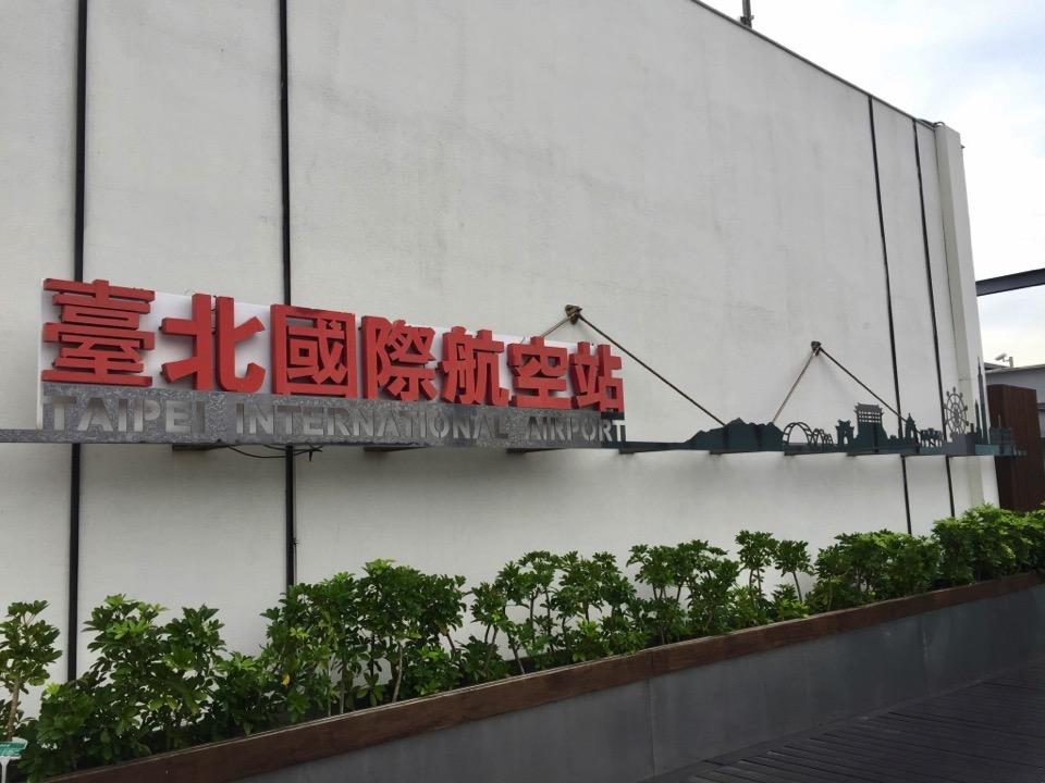 Songshan airport 00007