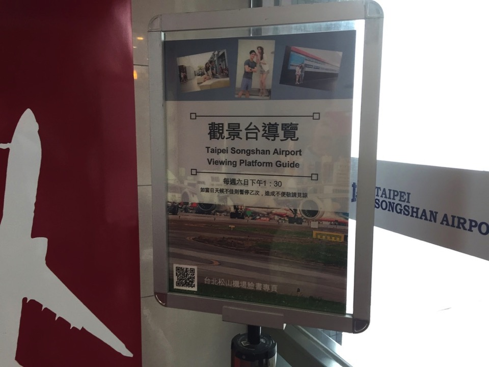 Songshan airport 00015