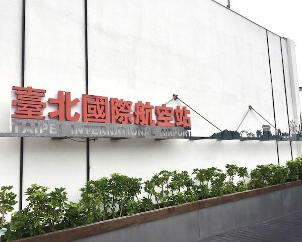 旅の締めは展望台!台北松山空港。 台湾旅行2017.04 ㊴