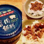 【実食】魯肉飯の缶詰、五香粉も忘れずに!
