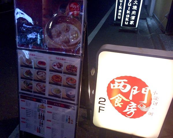 西新宿で台湾料理を満喫、西門食房!