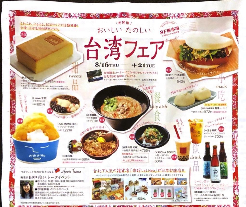 Taiwanfair 00015