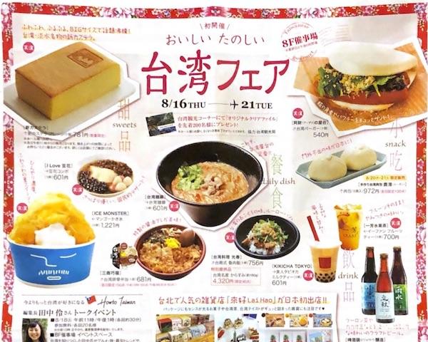 池袋東武で麺線を食す!台湾フェア①