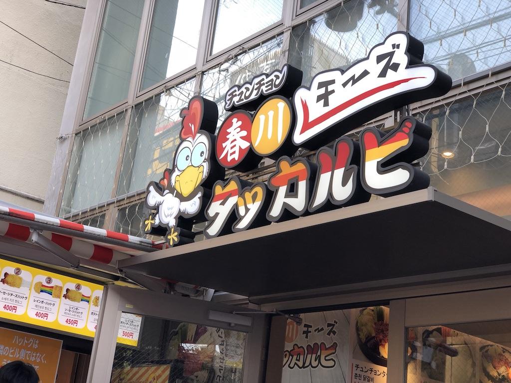 Shinookubo2 00019