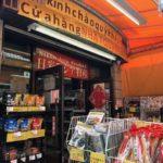 新大久保で台湾麺線キット発見!!日光アジア物産。