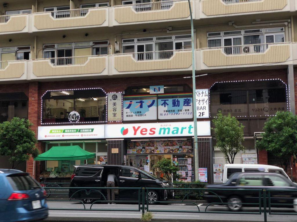 スーパー 新 大久保 韓国